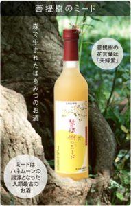 北海道、天然、国産、はちみつ、お酒、ミード