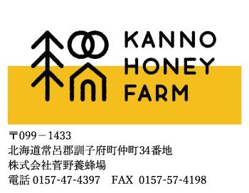 菅野養蜂場、会社案内、住所