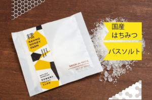 北海道、天然、国産、はちみつ、塩